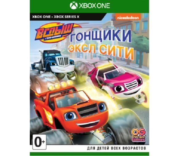 Вспыш и чудо-машинки: Гонщики Эксл Сити (Xbox One/Series)